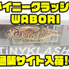 【DRT×SQUARE】アングラーズマーケットで限定発売された「タイニークラッシュ WABORI」通販サイト入荷!