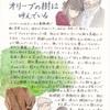 シネスイッチ銀座 映画感想絵日記 vol.54『オリーブの樹は呼んでいる』May 20, 2017