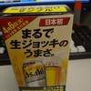 新商品のビール
