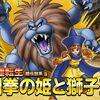 【DQMSL】超伝説系「剛拳の姫と獅子王(アリーナ&キングレオ)」は実際のところ強いのか考察!