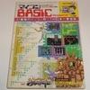 マイコンBASICマガジン 1985年4月号 特選パソコン・ソフト(MSX)