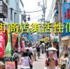 下町商店街活性化プロジェクト!