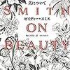 『美について』 ゼイディー・スミス