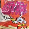 【駄菓子食べ比べ】キャベツ太郎 VS ポテトフライ