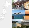 都道府県別ミュージックファイル*香川県の歌