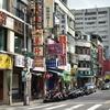 【近況報告】台湾・台北の多国籍シェアハウスに1ヶ月住みます。