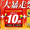 【終了しました】Yahoo! ショッピングお買い物リレーキャンペーンほかで30%還元!さらにドコモ口座で5%+CLUB Panasonicで3.5%還元!
