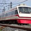 東武鉄道200系「りょうもう」
