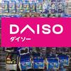 【ダイソー】ダイソーで太刀魚用ジグヘッドが200円で手に入る‼️ 超コスパでロストなんか怖くない‼️