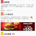 【ジャニーズ結婚】V6長野博、「いい肉の日」に結婚!