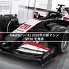 HAAS(ハース) 2020年の新マシン VF20 を発表