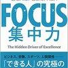 FOCUS(フォーカス) 集中力