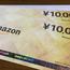 【ふるさと納税】ふるなびで40%還元Amazonギフト券が届いた!申込方法を解説〔完全図解〕
