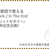 Linkin Park / In The End / カタカナ歌詞