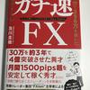 勉強中の本です。及川圭哉氏「ガチ速FX」
