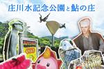 富山で庄川の珍スポットを巡り、旬の鮎を食してきました!