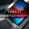 【対策あり】iPadで勉強する3つのデメリット