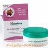ヒマラヤ アンチリンクルクリームのご紹介 ~ Himalaya Anti Wrinkle Cream