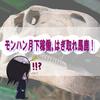 【2月14日稼働】モンハン月下天井狙い!とGOGOジャグラーが何で嫌いかの話