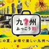 残数アリ!九州ふっこう割のツアー向けクーポンも7割引!活用方法を考えてみた。