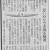 2つの新聞投稿記事から/啄木短歌に惹かれた朝鮮学校の高校生/安倍首相を糺す中学生の投稿