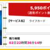 【ハピタス】ライフカードが期間限定5,950pt(5,950円)! 年会費無料!