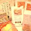 マルトクday ~お菓子作り用ミックス粉~