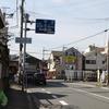 高砂町(大和高田市)