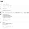 AERA「1000人に聞きました」 これ朝日新聞の単なる社内アンケートでしょ? 2021.8.8