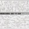 「感染対策を資材と方法から考える超党派議員連盟」に参加したっぽい人の一覧(随時更新)