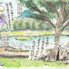世界遺産・天然記念物の水辺