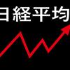 日経が上がると下がる株48選(2021/5版)