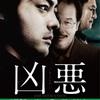 映画「凶悪」 ピエール瀧容疑者出演。作品情報 あらすじ 感想 結末(ネタバレ注意)