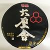 【今週のカップ麺179】 六厘舎 背脂とんこつ醤油 濃厚中華そば(明星食品)