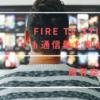 限界突破wifiでfire tv stick 4Kを通信制限を起こす事なく見る方法