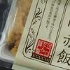 長岡赤飯とハンドメイド