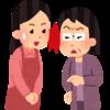 中国人義両親との同居について
