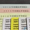 JCF登録について - 第1戦~第8戦(2020-2021シーズン)