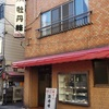 美味しい焼き肉の条件、昭和・ガス・場末「牡丹鋒(ボタンホウ)」@浅草