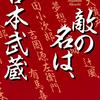 木下昌輝の「敵の名は、宮本武蔵」が直木賞候補に!!