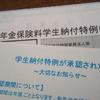 【国民年金】大学生でお金がない!学生納付特例を申請