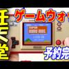 【任天堂】ゲームウォッチ限定版を予約した!