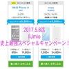 【5/8迄】VAIO Phone Aを実質14,800円で買う方法!さらに月額料金400円割引を併用する方法!