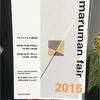 「マルマンフェア2016」におうかがいしてきました