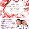 書籍「結婚できる女」になる36の方法 Toshi&Lithi 【前半】