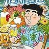 『酒のほそ道』[酒と肴の歳時記](47)(ニチブンコミックス)読了