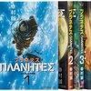 幸村誠『プラネテス』1999−2004/講談社