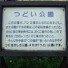 ロバパンと、つどい公園/北海道札幌市