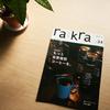【コーヒー書評】大人のための北東北エリアマガジン「ラ・クラ」2019.3/4月号