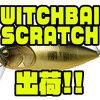 【RAID JAPAN】夏の釣りに効く表層を攻略してくれるルアー「SWITCHBAIT SCRATCH」出荷!